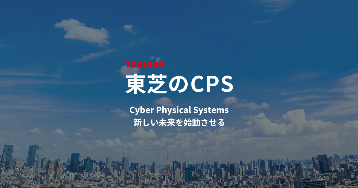 インダストリアルIoTセキュリティ | 東芝のCPS | 東芝